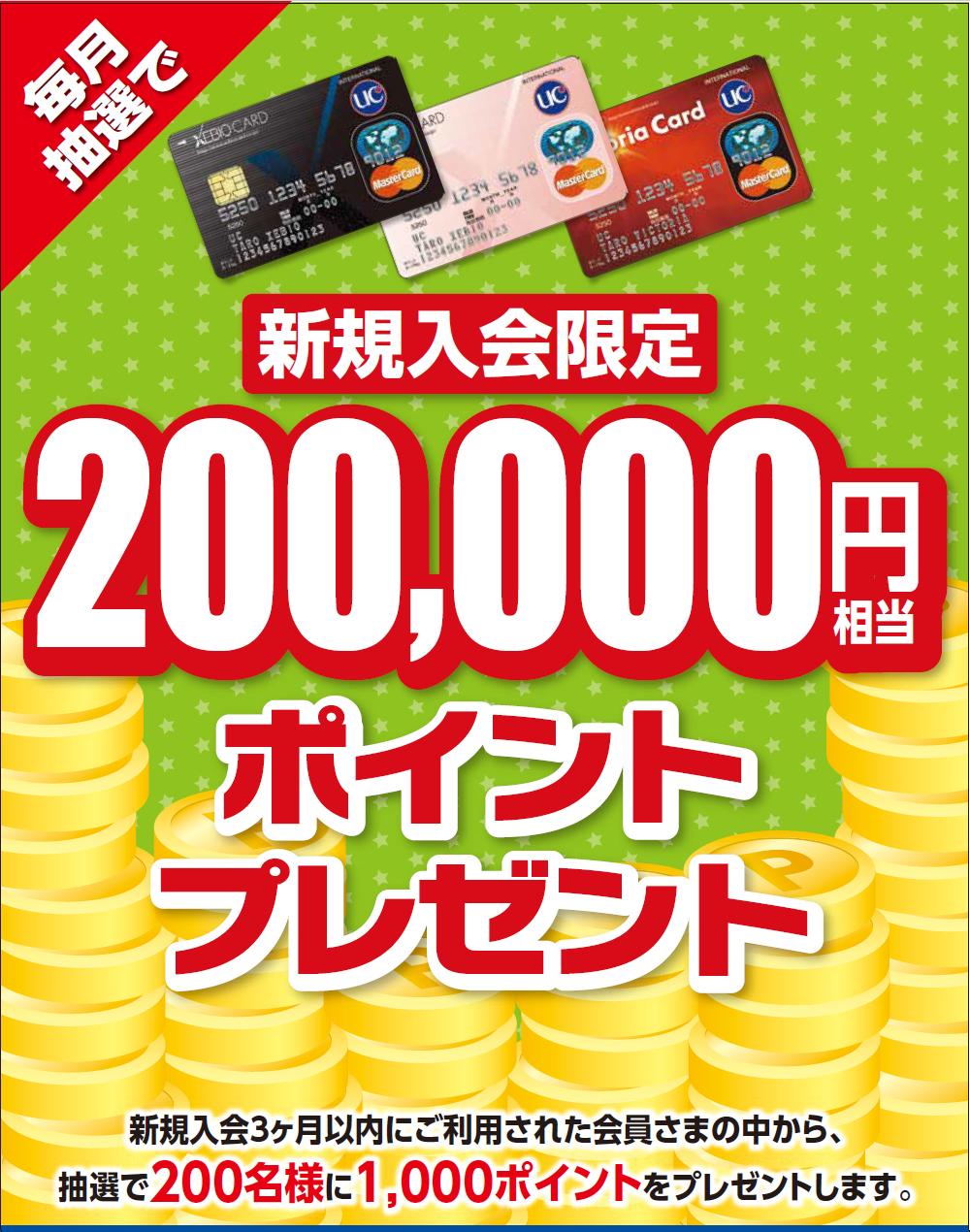 毎月抽選で200,000ポイントプレゼント!【ゼビオカード】新規作成!