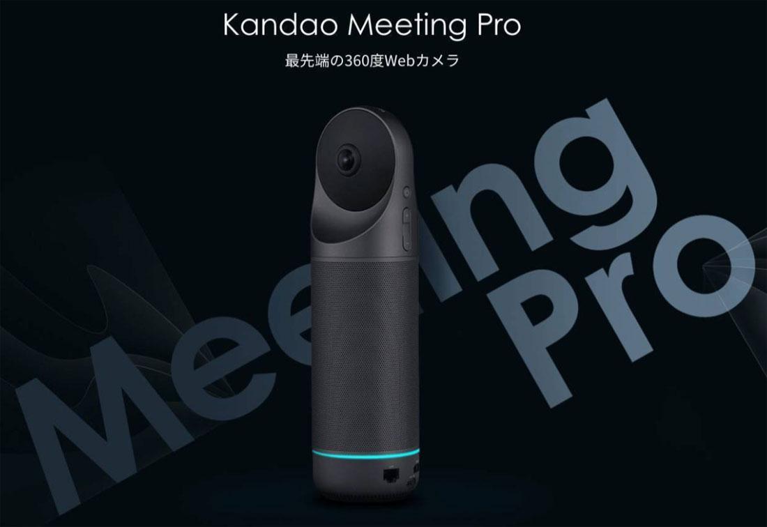 360度Web会議システムの決定版【KANDAO Meeting Pro 】でリモート会議